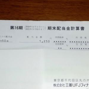 三菱UFJフィナンシャル・グループから、期末配当金がきました!