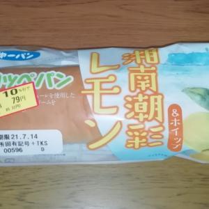 コッペパン 湘南潮彩レモンホイップ♪