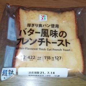 バター風味のフレンチトースト♪