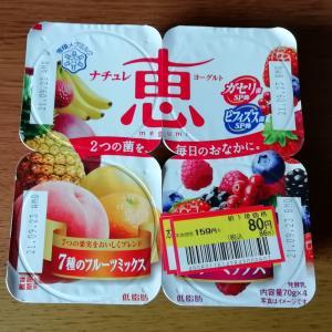 恵 7種のフルーツミックス ベリーミックス♪