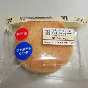 ふんわりマフィン(ツナポテトサラダ)♪