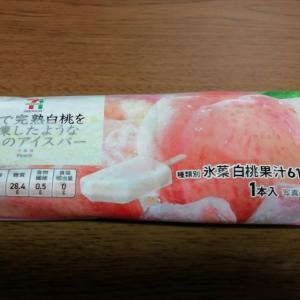 まるで完熟白桃を冷凍したような食感のアイスバー♪