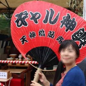 大阪天満宮~見どころ紹介【アクセス・駐車場・御朱印】