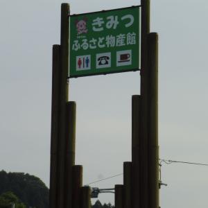 2019関東道の駅スタンプラリー 053of175 ふれあいパークきみつ
