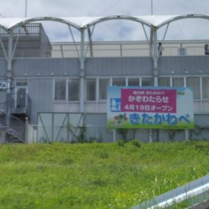 2019関東道の駅スタンプラリー 057of175 きたかわべ