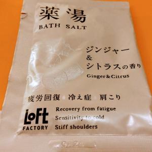 【雑談】「究極の入浴剤を探してみたよ」のパート2でーす(^^♪
