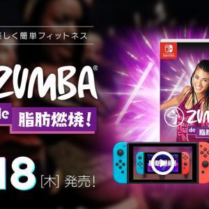 ズンバがNintendo Switch に登場『Zumba de 脂肪燃焼!』まもなく発売
