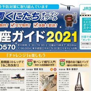 【申込受付中】NHK学園くにたち「ズンバ(初心者クラス)」夏期講座よろしくお願いします