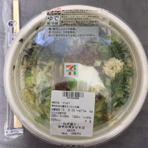 セブンイレブンの【台湾まぜそば】を食べてみた