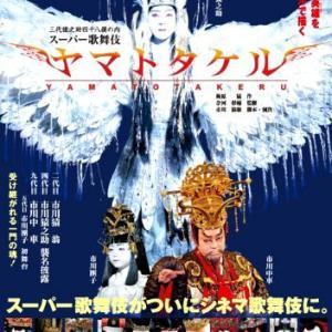 『スーパー歌舞伎  ヤマトタケル』@東劇
