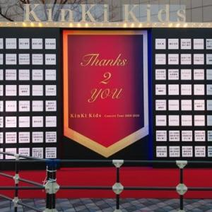 KinKi コンサート@東京ドーム 2日目