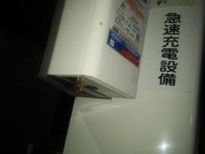 瞬間式電気温水器でお風呂に入る-リーフの電力を使って
