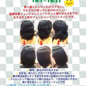 *10月はフュージョントリートメントサンクスフェア!!*