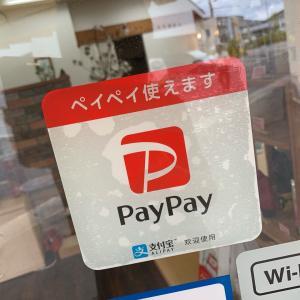 *PayPay使えます〜*