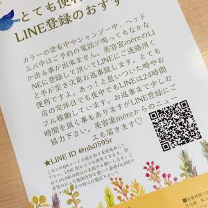 *とても便利!!LINE登録のおすすめ〜!!*