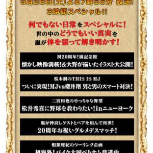 結成20周年嵐記念館楽しみ~