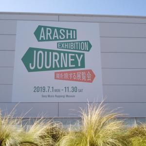 『嵐を旅する展覧会』へ @東京
