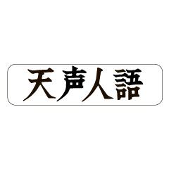 「天声人語」 横田めぐみさんは幼いころ~