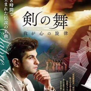 映画 🎬  剣の舞 我が心の旋律    🎬  今日から俺は!! 劇場版🎬