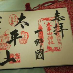 小江戸 栃木 蔵の街を歩く (1) 大平山神社~神様のデパート