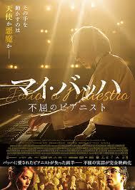 映画 🎬 マイ・バッハ 不屈のピアニスト  🎬