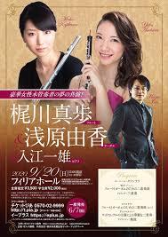 ♪フルート オーボエ ピアノ~木管アンサンブルを楽しむ!