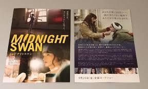 映画 🎬 MIDNIGHT SWAN ミッドナイトスワン 🎬
