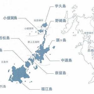 GoTo Goto(五島列島) (12)若松島・若松大橋 ⛪中ノ浦教会 上五島和会席