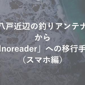 【RSSリーダー】Inoreaderへの移行方法(スマホ編)