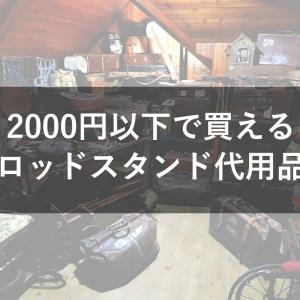 2000円以下で買えるロッドスタンド代用品