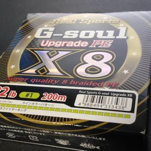 あの名作ライン「G-soul X8 UPGRADE」終売か?