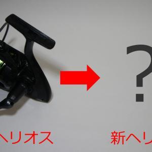 「Okuma ヘリオスSX」を購入しようかな~