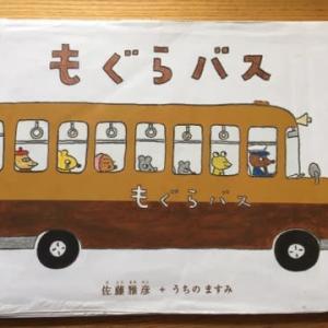 もぐらバス