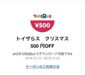 【LINE Pay 】トイザらスで使える500円クーポン!クリスマスまで使用可能◯