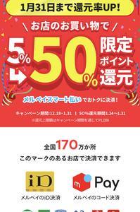 メルペイスマート払いで50%還元!!今から始める方は1500円分ポイントもらえる!