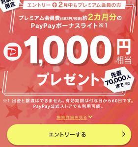 Yahooプレミアム会員解約しようとしたら、、paypay1000円分もらえました笑!!