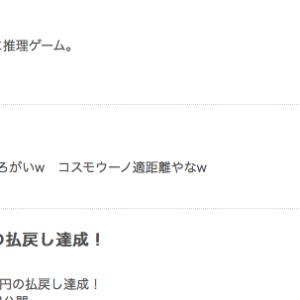 ペキオ塾 3期生募集しまっせ!!