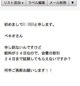 ペキオ塾からの「僥倖ぉ・・・」とはww
