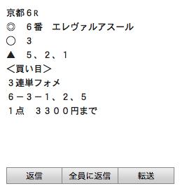3連単3点弾1発でプラ確するのがペキオ塾wwオレの日本ダービー予想楽しみにしとけよ!