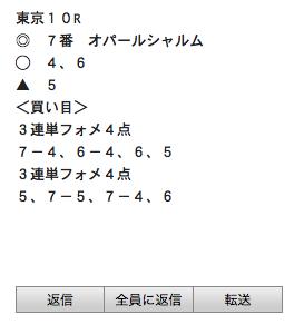 ペキオ塾も【穴軸リスト】も絶好調やで〜 オークスは特別データブックあるでww入手しときや!!