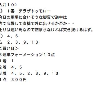 大口夏競馬→タイムセール第二弾は木曜朝10〜12時な!