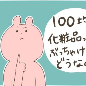 敏感乾燥肌が話題の100均コスメを使ってみた!