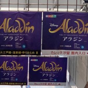 劇団四季 アラジン