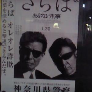 町田と相模原の街で見つけたなるほどなモノ『まほろの看板』と『危ない刑事』2014年&2015年