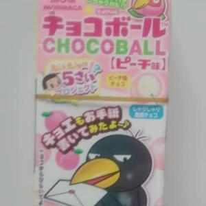 チョコボール『ピーチ味』いただきました!!