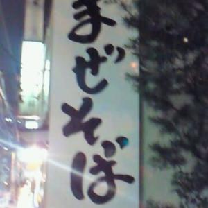 現在はお店は変わったとは思いますが、かつてあった御茶ノ水・神保町界隈の駿河台にあった台湾まぜそばのお店
