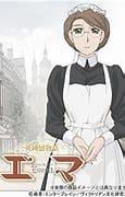 『英国恋物語 エマ』たぶん10年ちょっと前にテレビ神奈川の土曜の夜に放映されてたアニメです