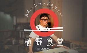最近のマイブーム・BSフジ『日本一普通でおいしい植野食堂』