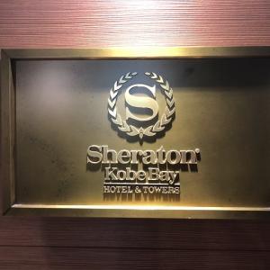 神戸ベイシェラトンホテル&タワーズ 宿泊記 夕食&朝食あり(COVID-19・コロナ対策済み)