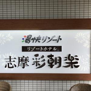 『湯快リゾート 温泉リゾートホテル 志摩彩朝楽・ランクアップルーム』宿泊記